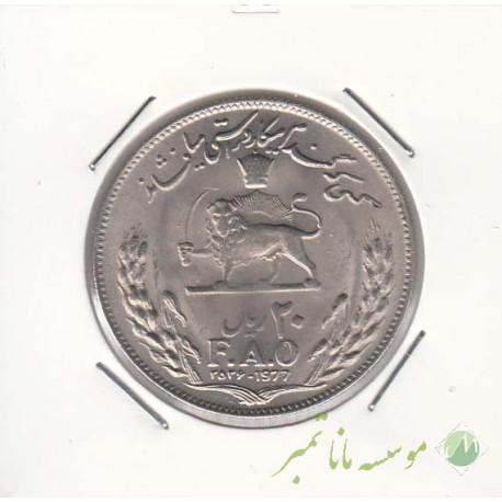 20 ریال فائو 2536 (بانکی)