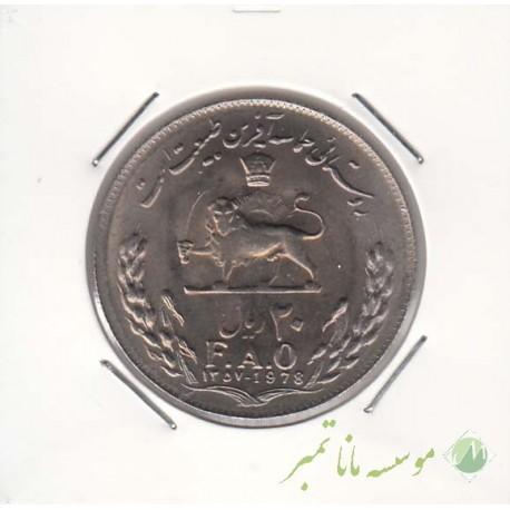 20 ریال فائو 1357 (بانکی)