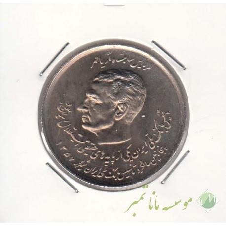 20 ریال تاسیس بانک ملی 1357 (بانکی)