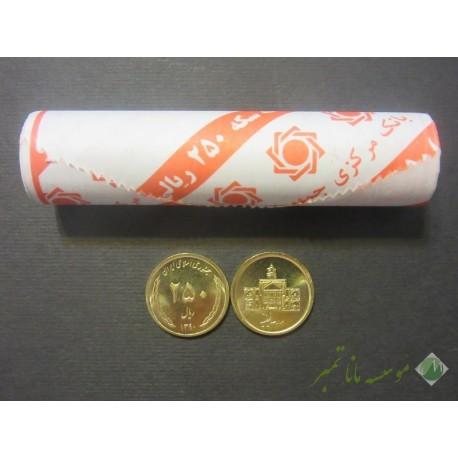 رول سکه 250 ریال 1390