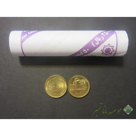 رول سکه 500 ریال 1387