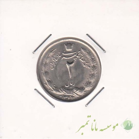 2 ریال دوتاج 1343 (بانکی)
