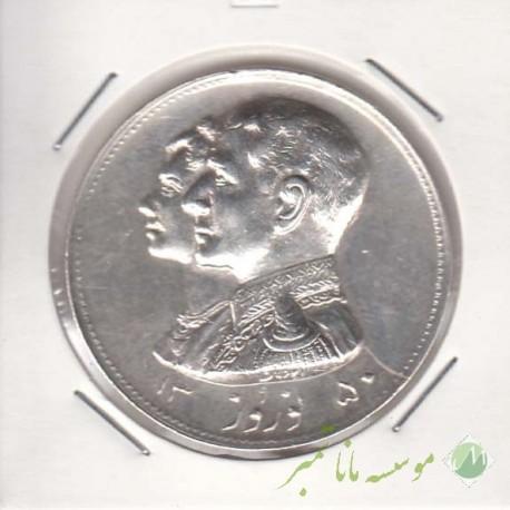 یادبود نقره شاه و فرح 1350