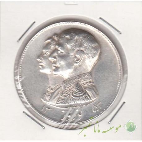 یادبود نقره شاه و فرح 1353