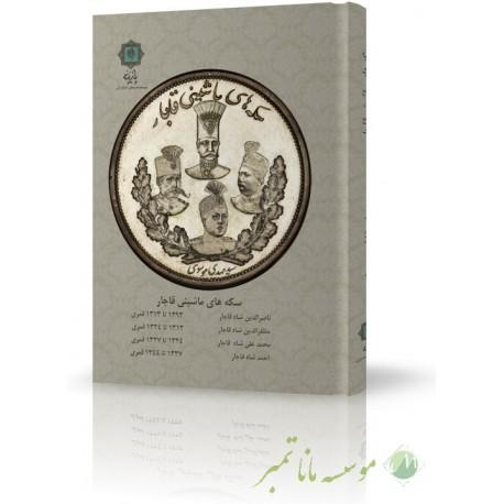 راهنمای سکه های ماشینی قاجار