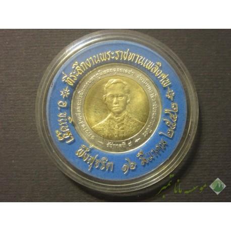 سکه یادبودی پادشاه تایلند