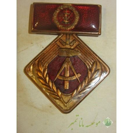 مدال آلمان شرقی