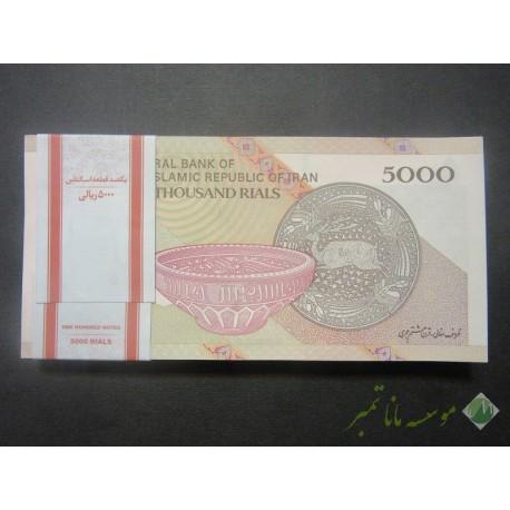 بسته 5000 ریال حسینی - بهمنی (سفال)
