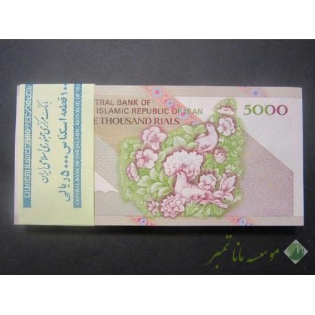 بسته 5000 ریال دانش جعفری - شیبانی