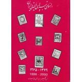 راهنمای تمبرهای مالیاتی ایران