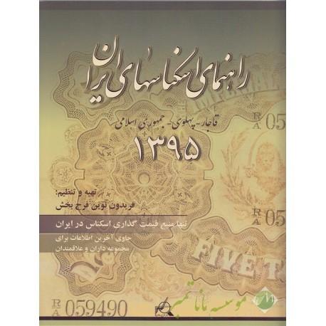 راهنمای اسکناس های ایران 1395