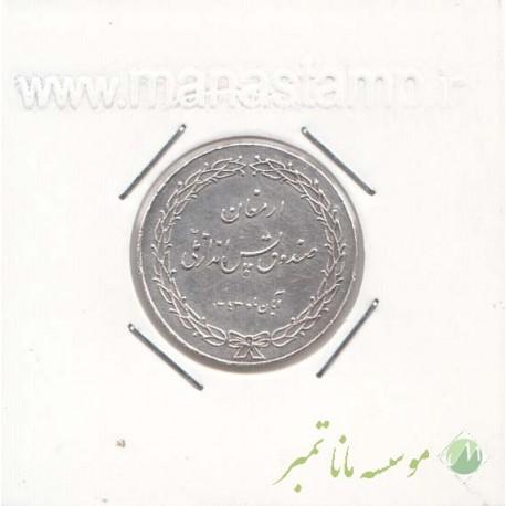 یادبود ارمغان صندوق پس انداز ملی 1343 (بسیار عالی)