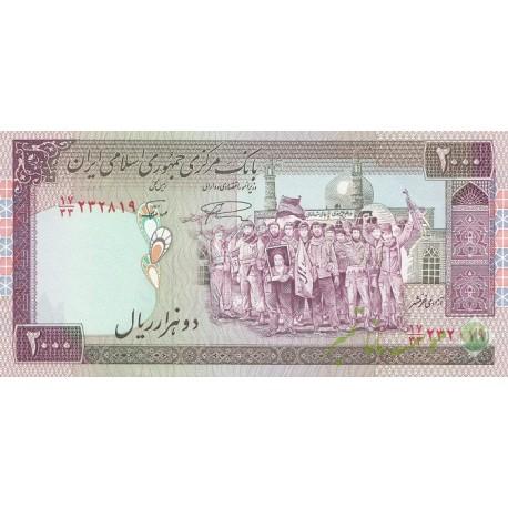 جفت 2000 ریال (جایگزین) نمازی - نوربخش - فیلیگران امام