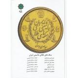 راهنمای سکه های طلای ماشینی ایران