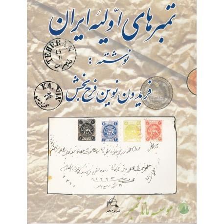 تمبرهای اولیه ایران