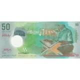 50 روفیا مالدیو