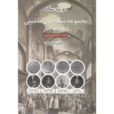 مجموعه سکه های ماشینی دوره قاجار