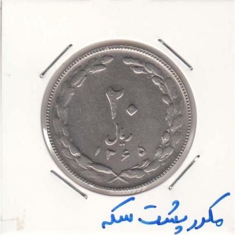 20 ریال نیکل 1365 - ضرب مکرر پشت سکه