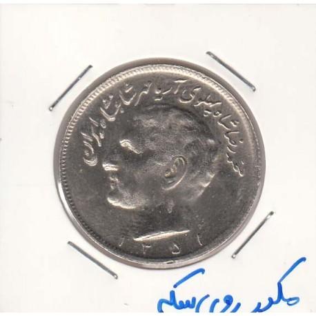 20 ریال 1351- ضرب مکرر روی سکه