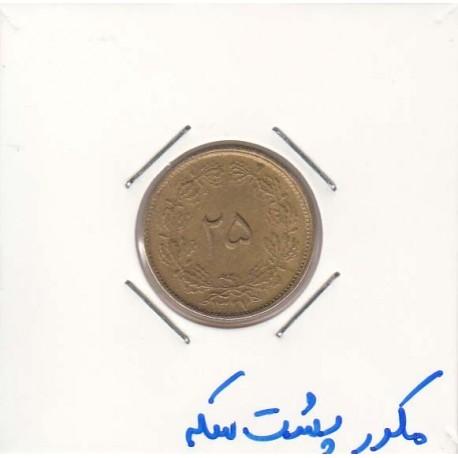 25 دینار 1327 - نوشته های پشت سکه ضرب مکرر