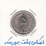 5 ریال نیکل 1361- انعکاس پشت به روی سکه