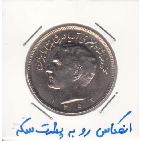 20 ریال حروفی 1352 - انعکاس رو به پشت سکه