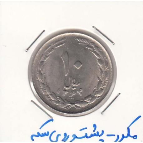 10 ریال نیکل 1364 - مکرر پشت و روی سکه