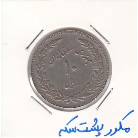 10 ریال اولین سالگرد انقلاب 1358 - مکرر پشت سکه