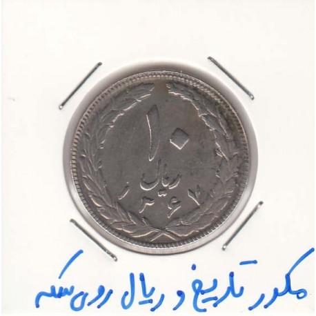 10 ریال 1367 تاریخ درشت - مکرر تاریخ و ریال روی سکه