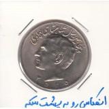 20 ریال 2523 - انعکاس رو به پشت سکه