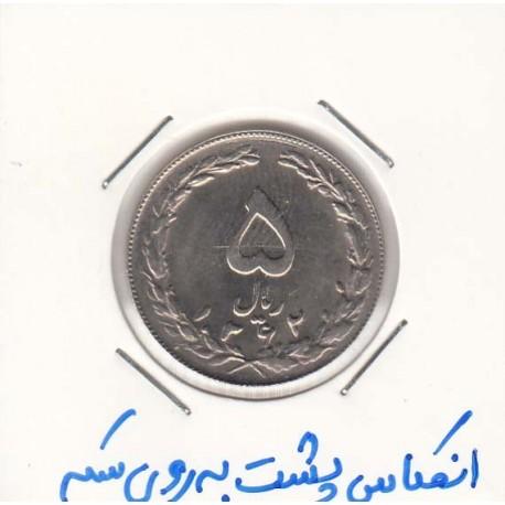 5 ریال نیکل 1362 - انعکاس پشت به روی سکه