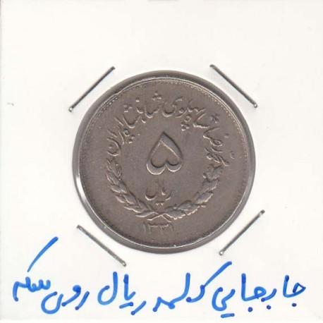 5 ریال مصدقی 1331 - جابجائی کلمه ریال روی سکه
