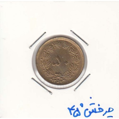 50 دینار 1357 - چرخش 45 درجه
