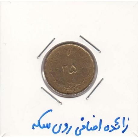 25 دینار 1326 - دارای زائده اضافی روی سکه