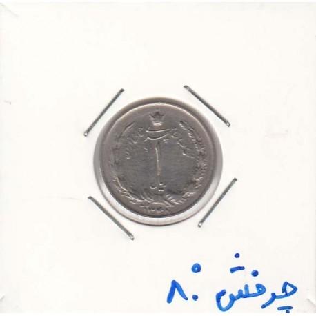 1 ریال نیکل 1348 - دارای چرخش 80 درجه