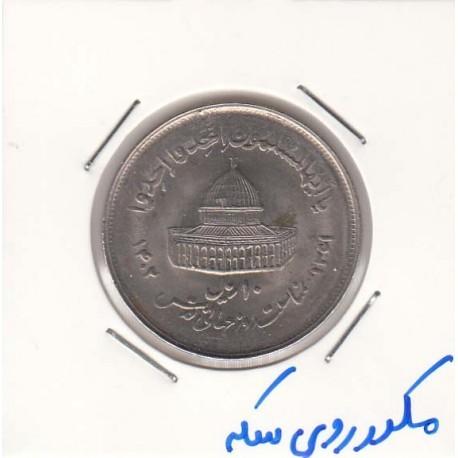 10 ریال قدس بزرگ 1361 - مکرر روی سکه