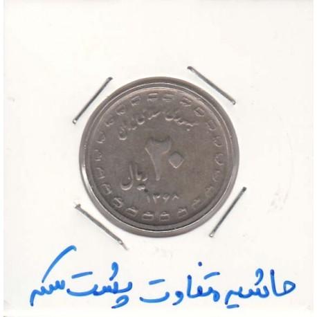 20 ریال دفاع مقدس پهن 1368 - حاشیه متفاوت پشت سکه