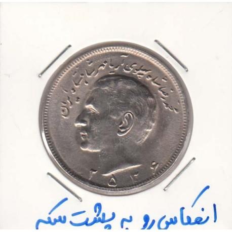 20 ریال 2536 - انعکاس رو به پشت سکه