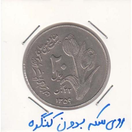 20 ریال دومین سالگرد انقلاب - روی سکه بدون کنگره