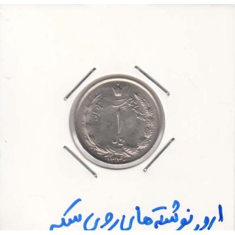 1 ریال نیکل 1340 - ارور نوشته روی سکه