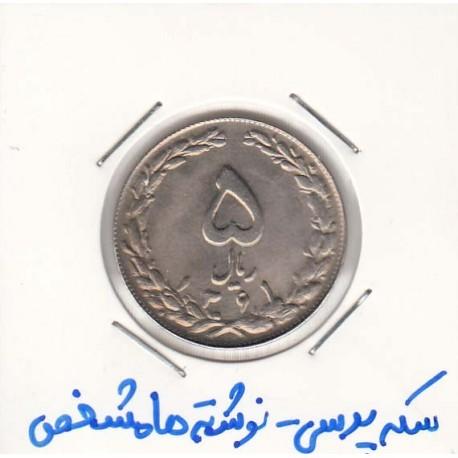 5 ریال نیکل 1361- سکه پرسی - نوشته ها مشخص
