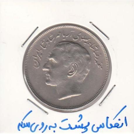 20 ریال بازیهای آسیائی 1353 - انعکاس پشت به روی سکه