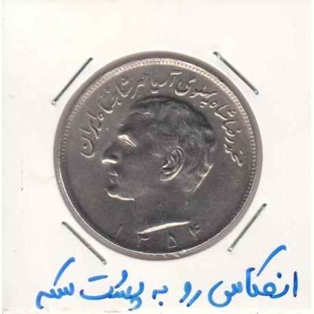 20 ریال 1354 - انعکاس رو به پشت سکه