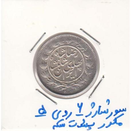 1000 دینار خطی رضاشاه 1306 - سورشارژ 6 روی 5