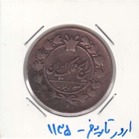صد دینار ناصرالدین شاه - ارور تاریخ 1135
