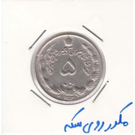 5 ریال آریامهر 1351 - مکرر روی سکه