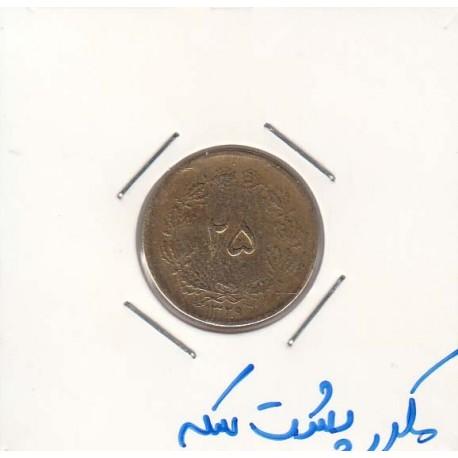 25 دینار 1329 - ضرب مکرر پشت سکه
