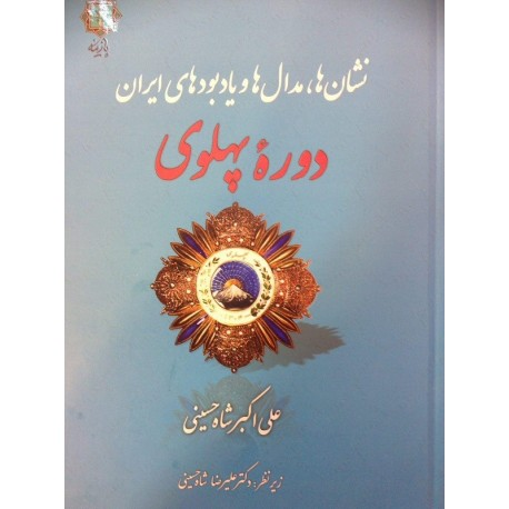 نشان ها و مدال های دوره پهلوی