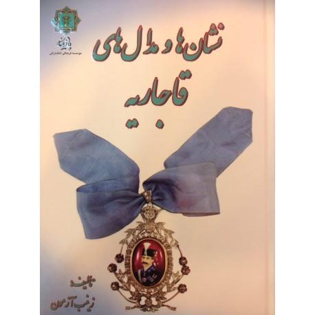 نشان ها و مدال هال قاجاریه