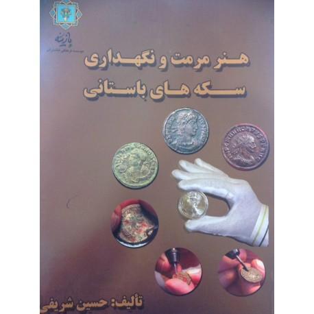 هنر مرمت و نگهداری سکه های باستانی
